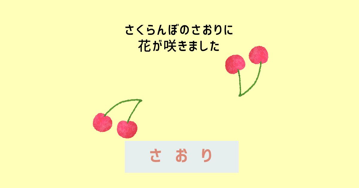 さくらんぼのさおりに花が咲きました